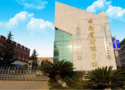 云南省財經學校