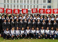武漢市新洲高級職業中學