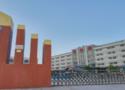 三明市第二技工學校