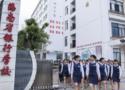 海南省銀行學校