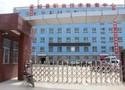 吳起縣職業技術教育中心