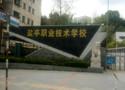 四川省鹽亭縣職業技術學校