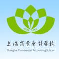 上海商業會計學校