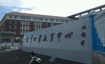 建平縣職教中心