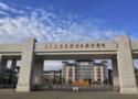 廣東省高州農業學校