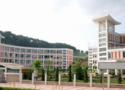 福州機械高級職業中學