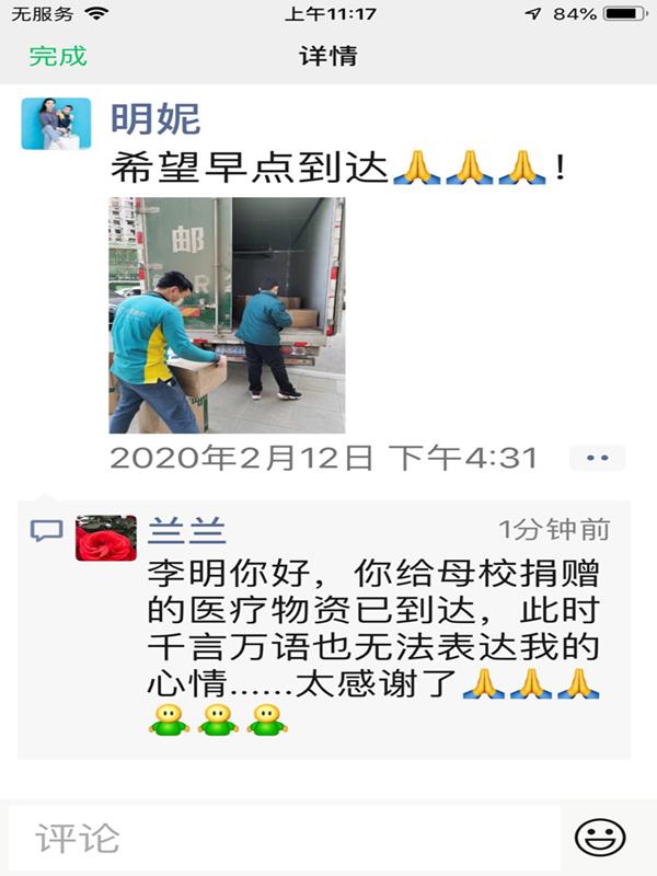 愛心涌動!黃職校友李明捐贈醫用物資抗擊疫情
