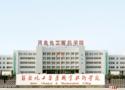河北化工醫藥職業技術學校