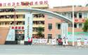 廉江市衛生職業技術學校