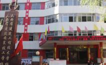 山西省建筑工程技術學校