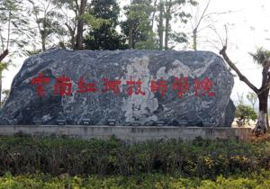 云南紅河技師學院