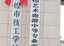 青海石油管理局敦煌技工學校