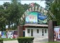 曲阜遠東職業技術學院