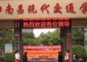南昌現代交通學校
