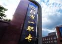 遼陽市第一中等職業技術專業學校