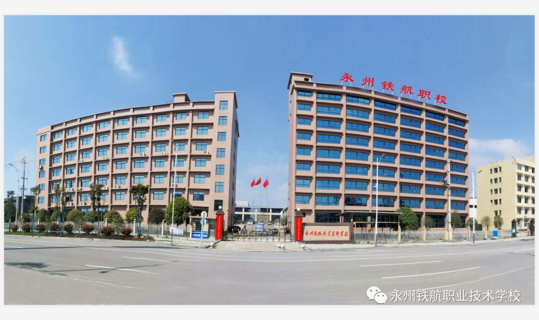 永州鐵航職業技術學校