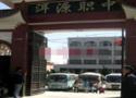 洱源縣職業高級中學