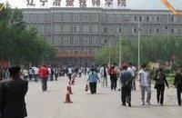 遼寧冶金技師學院