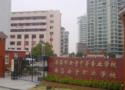 南昌市女子中等專業學校