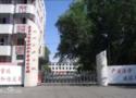烏魯木齊市職業中等專業學校