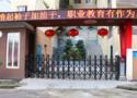 重慶市醫藥經貿學校