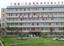 廣西第一工業學校
