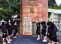 山東省平度師范學校