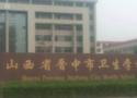 山西省晉中衛校