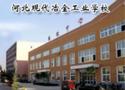 河北現代冶金工業學校