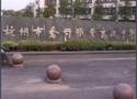 杭州市喬司職業高級中學