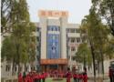 湘陰縣第一職業中等專業學校