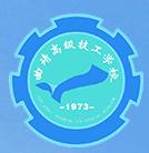 曲靖高級技工學校