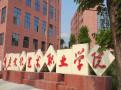 重慶文化藝術職業學院