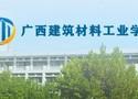 廣西建筑材料工業技工學校