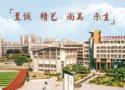 廣州市旅游商務職業學校