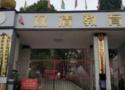 邵陽市騰爵職業學校