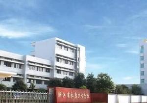永康衛生學校