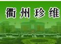 浙江省衢州市珍維服飾職校