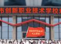 邵陽市創新職業技術學校