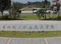 貴州輕工職業技術學院中專部