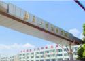 南京工業技術學校