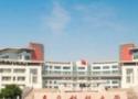 青島市化工職業中等專業學校