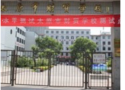 太原市財貿學校