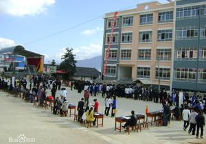 騰沖市第一職業高級中學