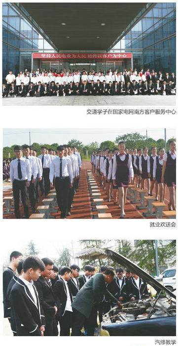 新華日報70周年成就巡禮之-南京交通科技學校報道