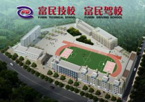 德陽市富民技工學校