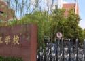 蕪湖儀表廠技工學校